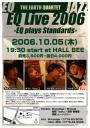 EQライブ2006のチラシ